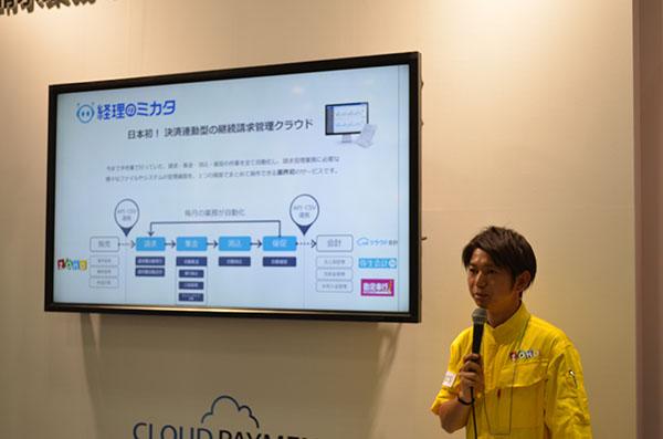 Japan IT Week春 セミナーレポート「Zoho CRM編」