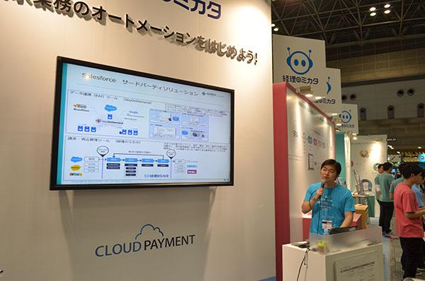 Japan IT Week春 セミナーレポート「Salesforce編」