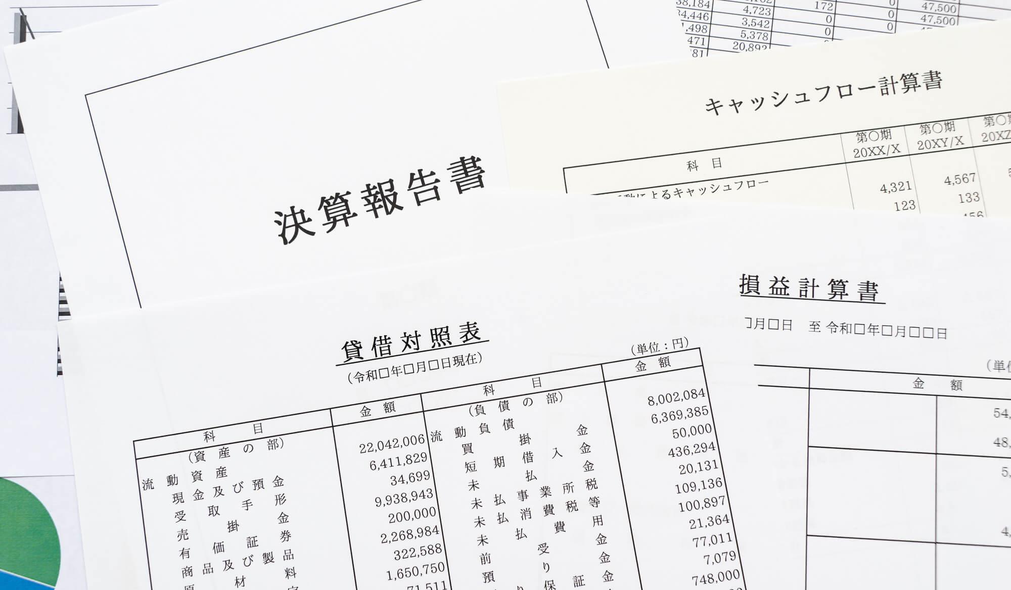 【経営者向け】財務分析で絶対におさえるべき5つの手法と重要指標を公開!