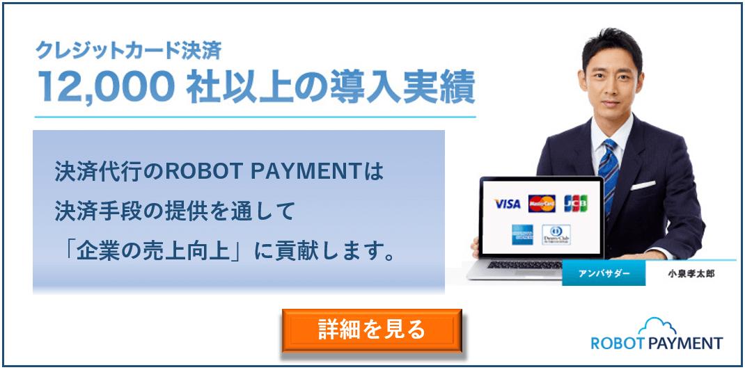 クレジットカード決済の導入はROBOT PAYMENT