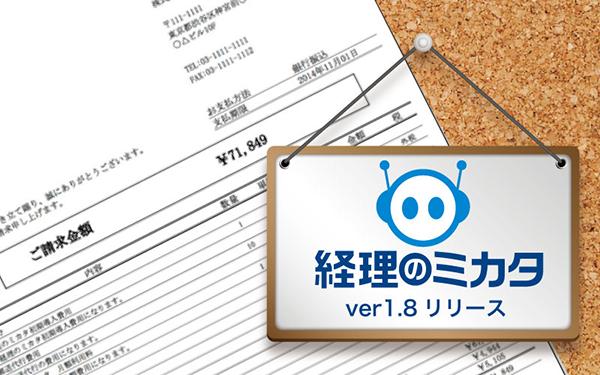 【経理のミカタver1.8リリース】消込、決済がより便利に