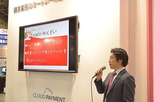 Japan IT Week春 セミナーレポート「kintone編」