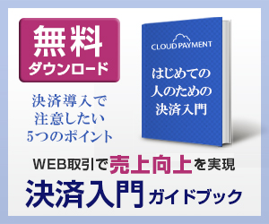 ebookダウンロード